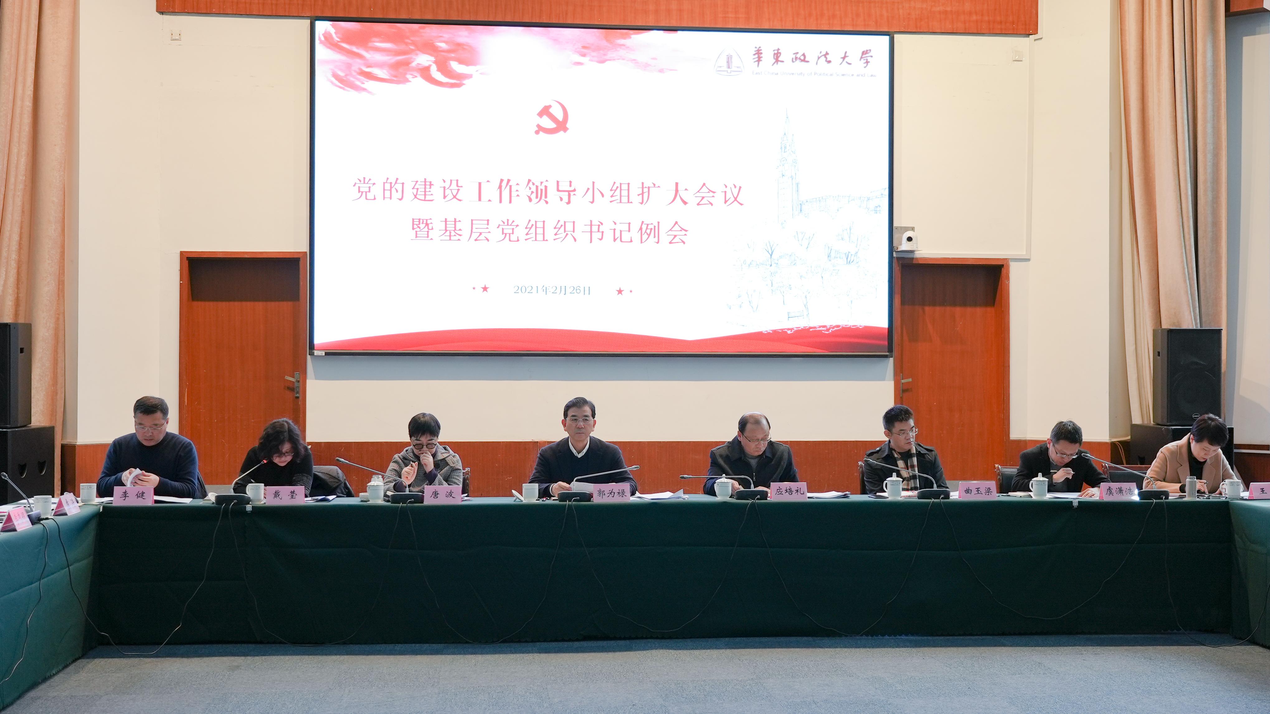 党的建设工作领导小组扩大会议暨基层党组织书记例会举行
