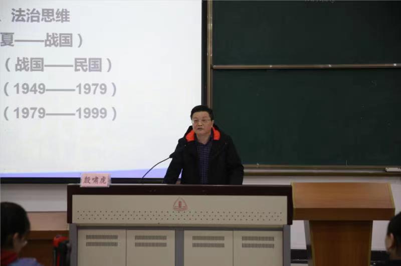 """殷啸虎教授主讲本学期""""法治中国""""课程第一讲"""