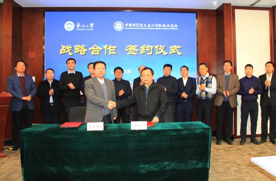 东北大学——中国科学院大连化学物理研究所签署战略合作协议
