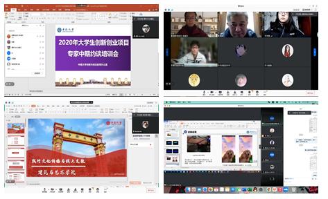 中南大学举行大学生创新创业训练计划项目专家与学生一对一在线指导会