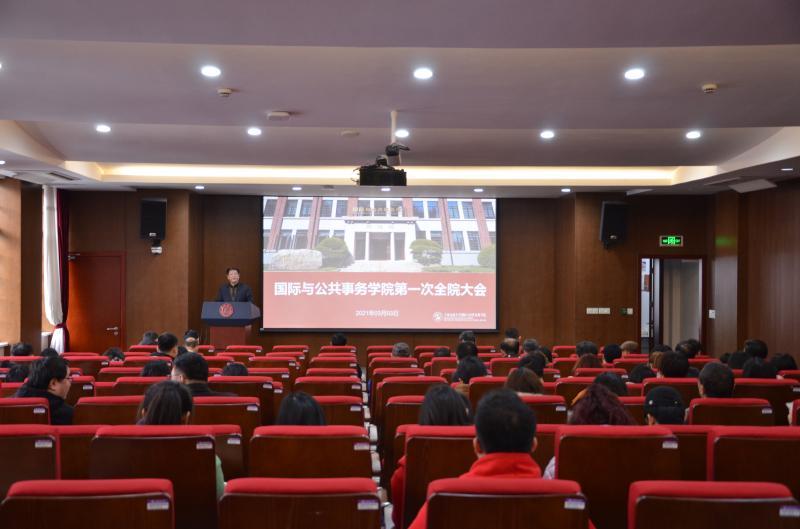 国务学院召开2021年度第一次全院大会