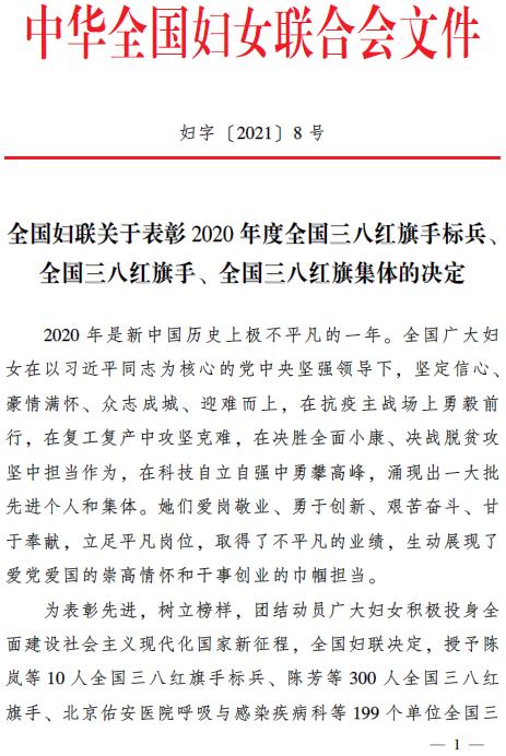 """我校外国语学院英语系荣获""""全国三八红旗集体""""荣誉称号"""