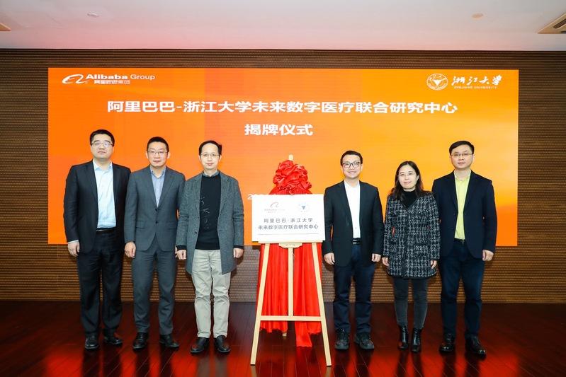 阿里巴巴-浙江大学未来数字医疗联合研究中心正式启动