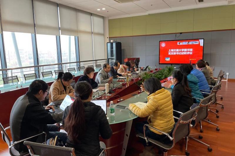上海交通大学图书馆举行党支部书记述职评议会