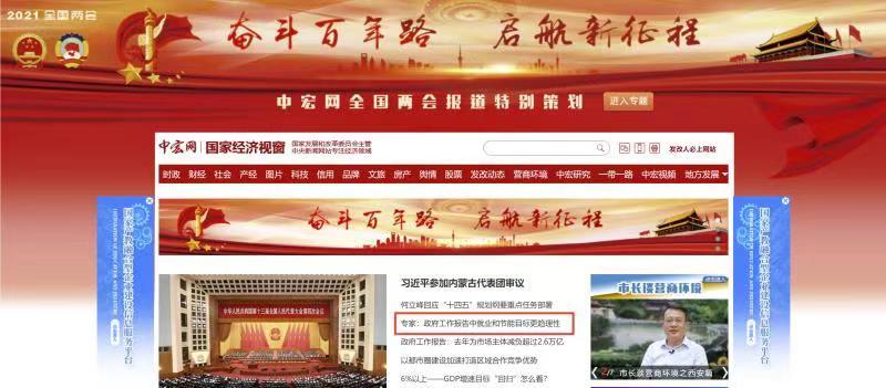 张中祥:政府工作报告中就业和节能目标更趋理性