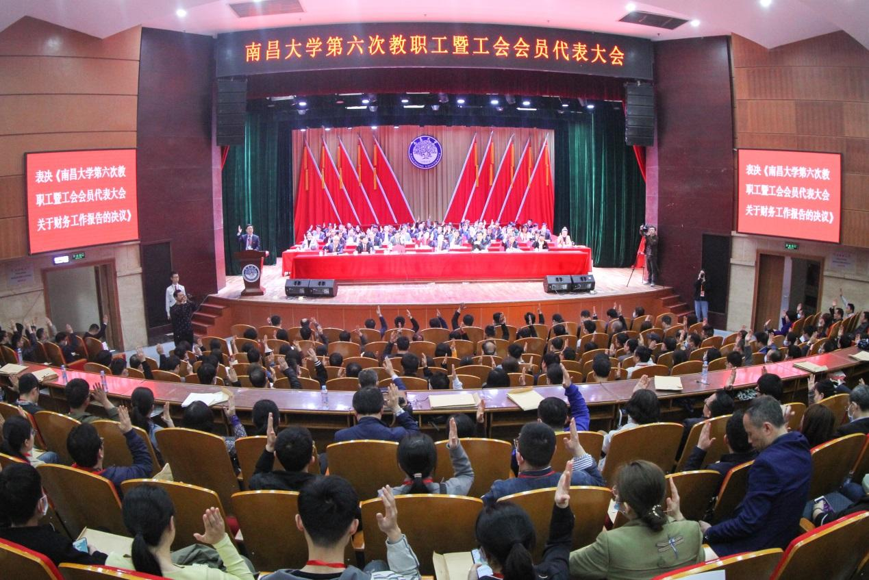 学校召开五届六次教职工暨工会会员代表大会