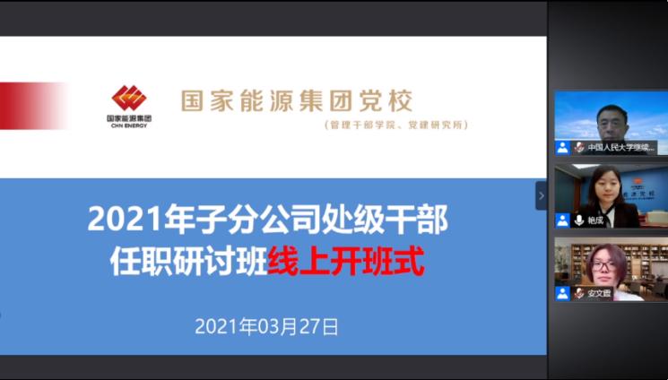 中国人民大学2021年MINI工商管理研修班举办线上开班仪式