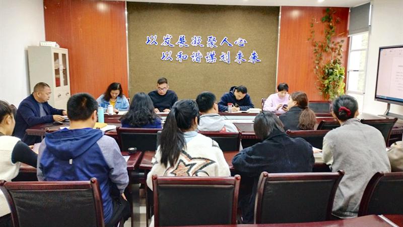 体育学院召开党支部党史学习教育工作布置暨支委培训会