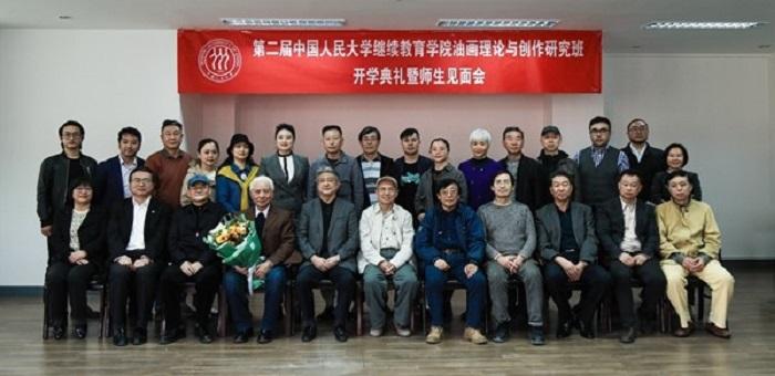 第二届中国人民大学继续教育学院油画理论与创作研究班开学典礼举行