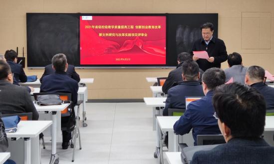 西北师大召开2021年度教学质量提高工程项目、创新创业教育改革项目和新文科研究与改革实践项目评