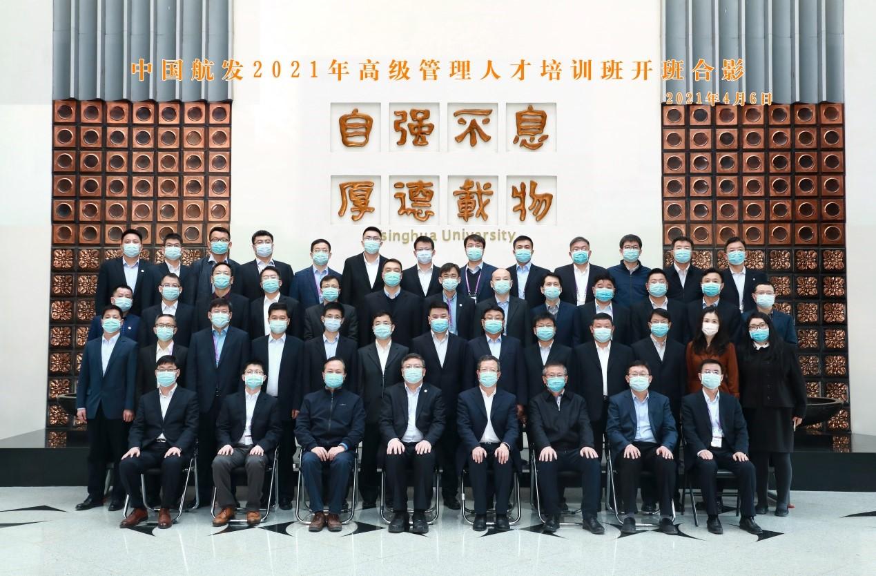 中国航发2021年高级管理人才培训班在清华开班