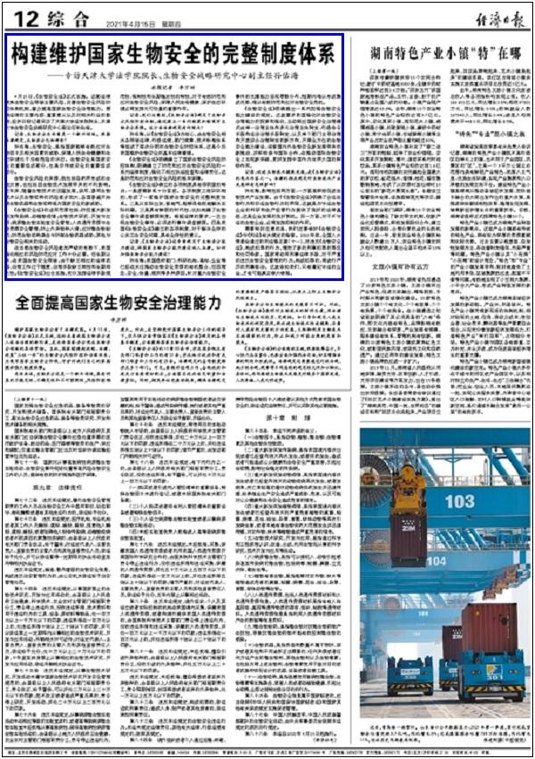 经济日报:孙佑海:构建维护国家生物安全的完整制度体系