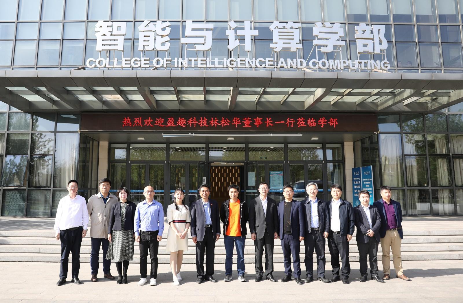 杰出校友林松华一行来访天津大学智能与计算学部