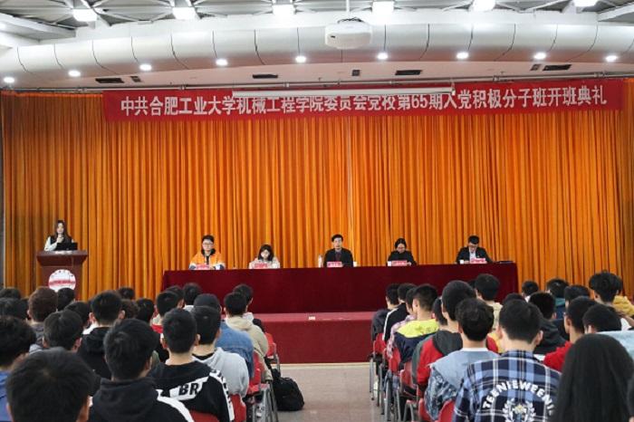 机械工程学院分党校第65期大学生入党积极分子班开班