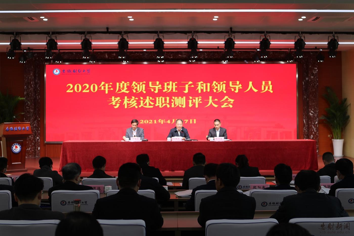 省委综合考核组对学校领导班子和领导干部进行2020年度综合考核
