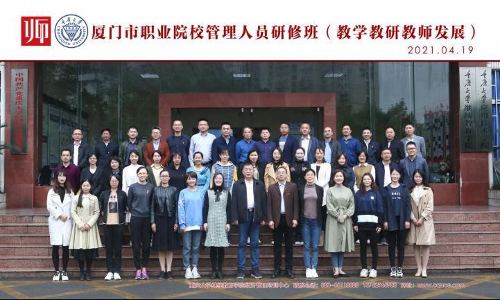 福建省厦门市职业院校教师教研科研能力提升研修班顺利开班
