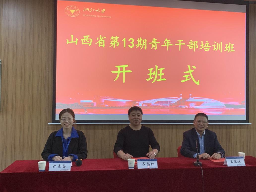 第13期山西省青年干部培训班在浙江大学顺利举办
