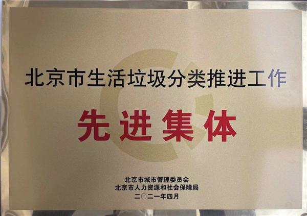 我校获得北京市生活垃圾分类推进工作先进集体称号