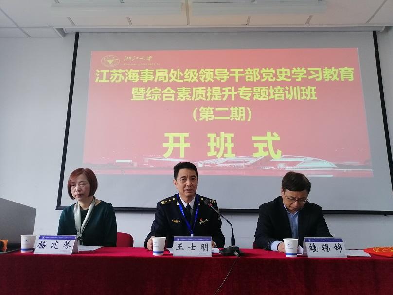 江苏省海事局处级领导干部党史学习教育暨综合素质提升培训班在浙大顺利开班