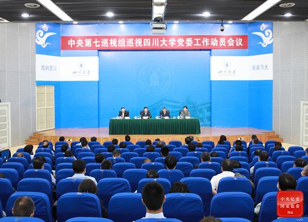中央第七巡视组巡视四川大学党委工作动员会召开