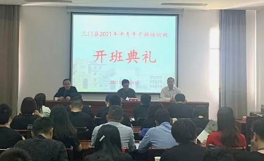三门县2021年中青班在苏州大学顺利举办