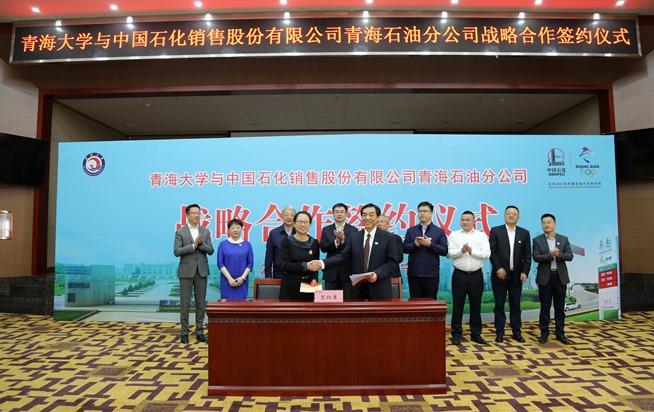我校与中国石化青海石油分公司签署战略合作协议