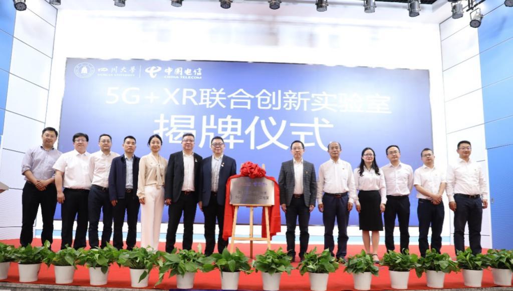 我校成立全省首个5G+XR联合创新实验室