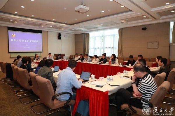 2021年春季教师工作副书记交流座谈会暨工作会议举行