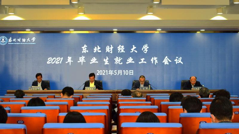 东北财经大学召开2021年毕业生就业工作会议