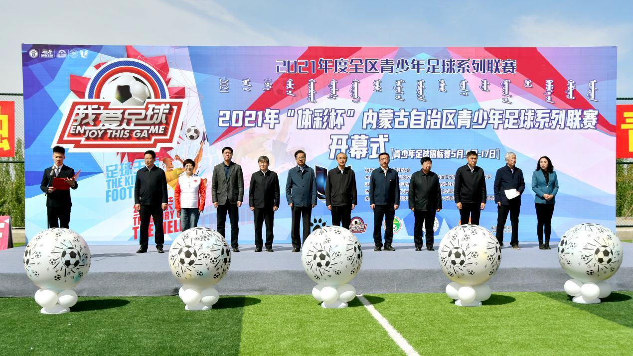 """""""体彩杯""""内蒙古自治区青少年足球联赛暨青少年足球锦标赛在我校足球学院开幕"""