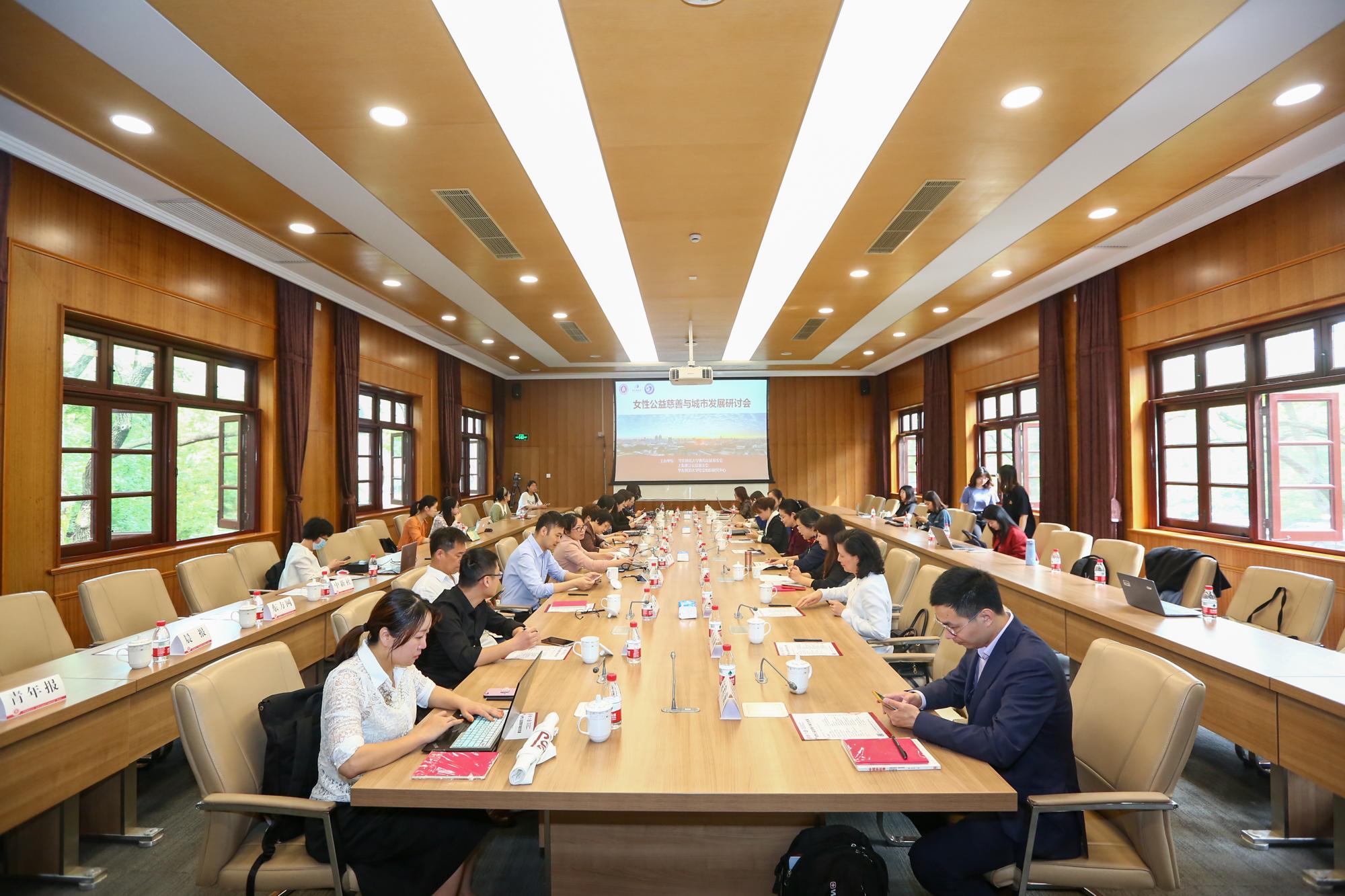 女性公益慈善与城市发展研讨会在沪召开