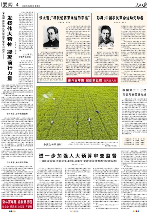 """人民日报:张太雷:""""寻我们将来永远的幸福"""""""