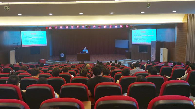 继续教育学院党委组织召开党史学习教育宣讲会