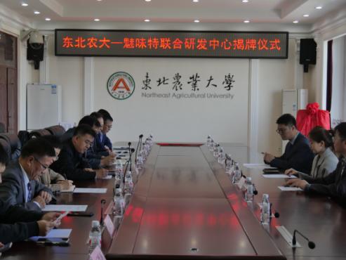 东北农业大学-上海魅味特联合研发中心揭牌仪式在我校举行