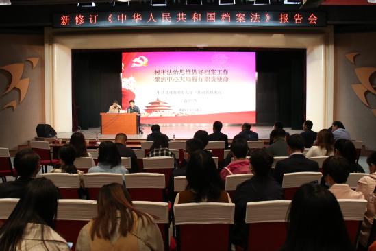 西北师大举办新修订《档案法》专题报告