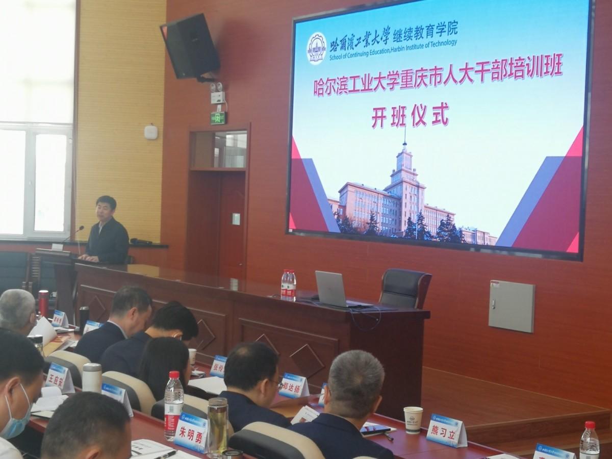 2021年重庆市人大干部培训班在我校举办