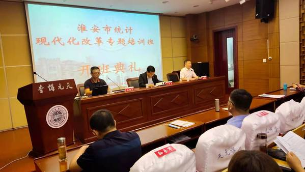 淮安市统计现代化改革专题研修班在我校顺利结业