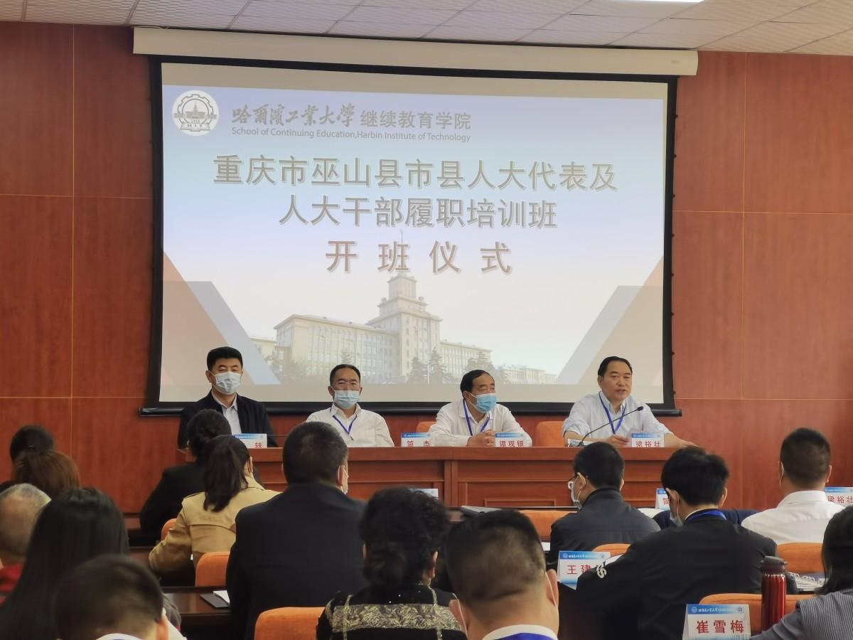 重庆市巫山县市县人大代表及人大干部履职培训班在哈尔滨工业大学正式开班