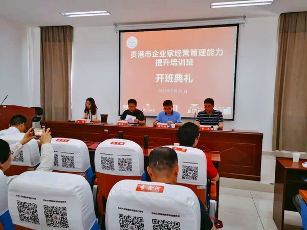 贵港市企业家经营管理能力提升培训班