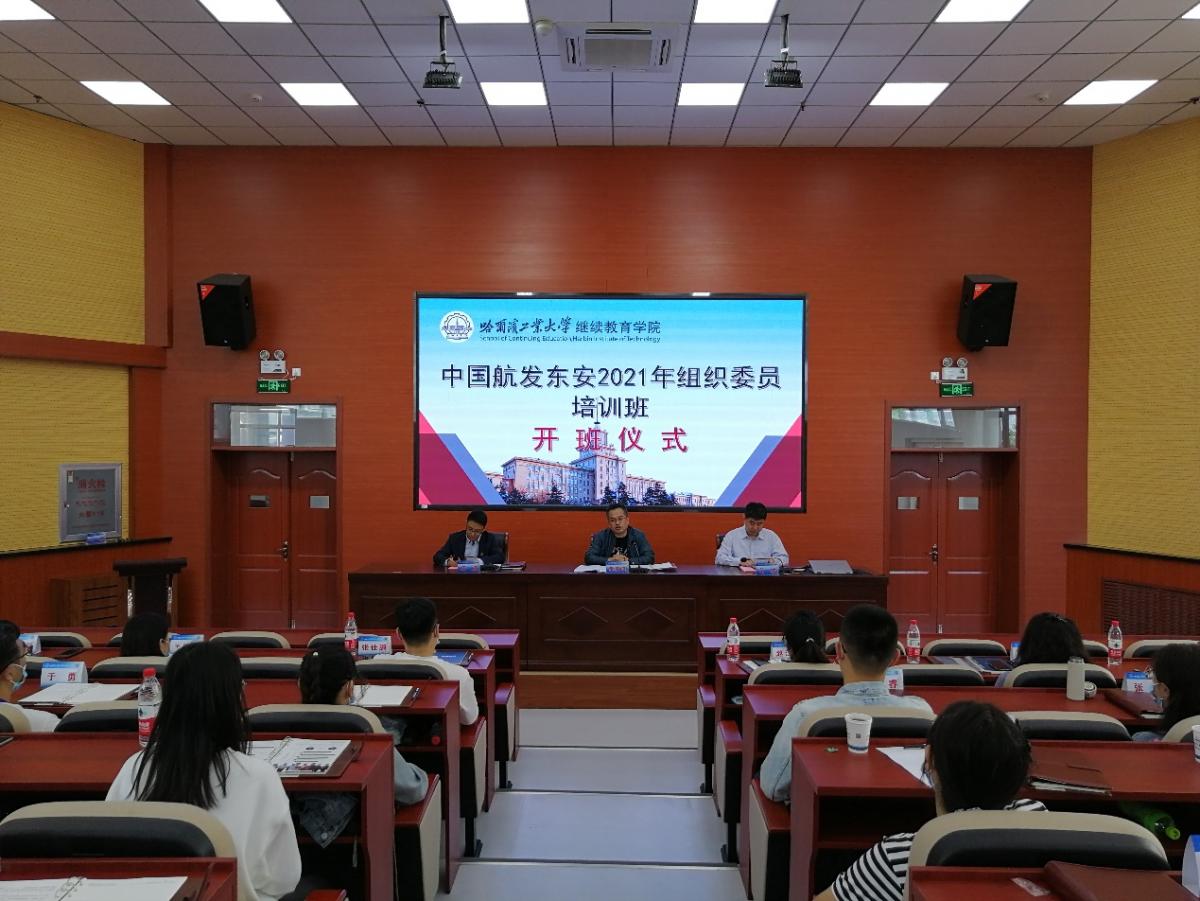 中国航发东安2021年组织委员培训班正式开班