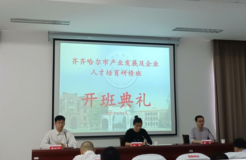 齐齐哈尔市产业发展及企业人才培育研修班在我校顺利结业