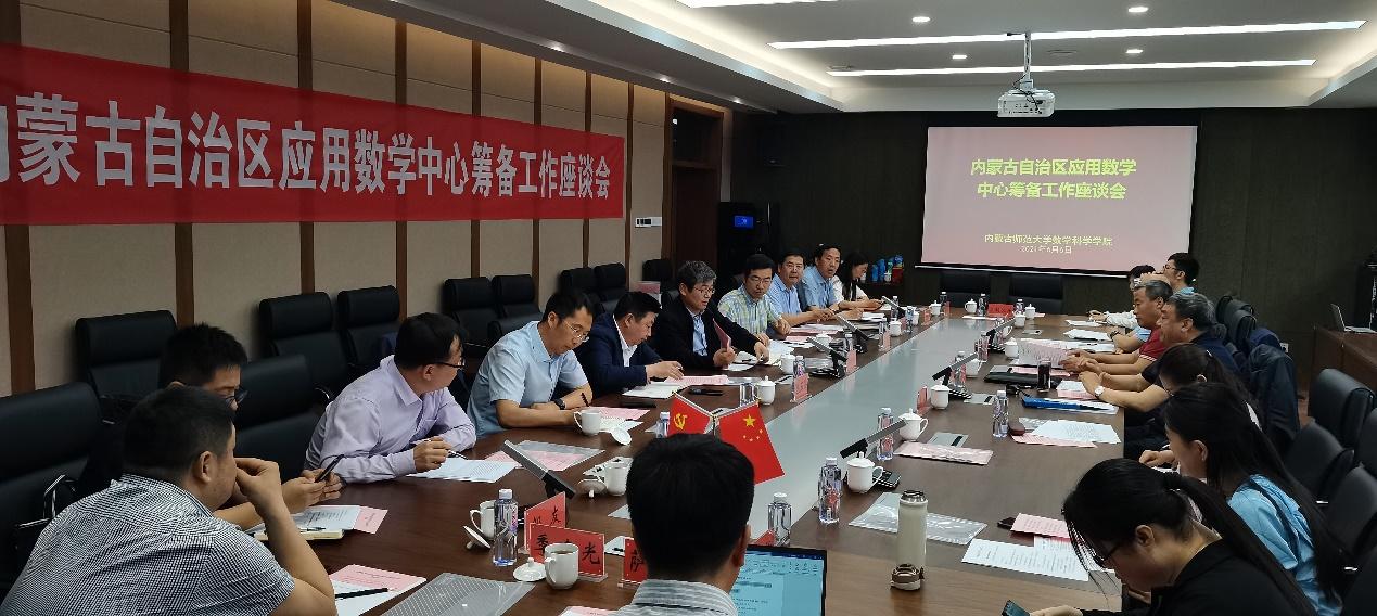 我校召开内蒙古自治区应用数学中心筹备工作座谈会