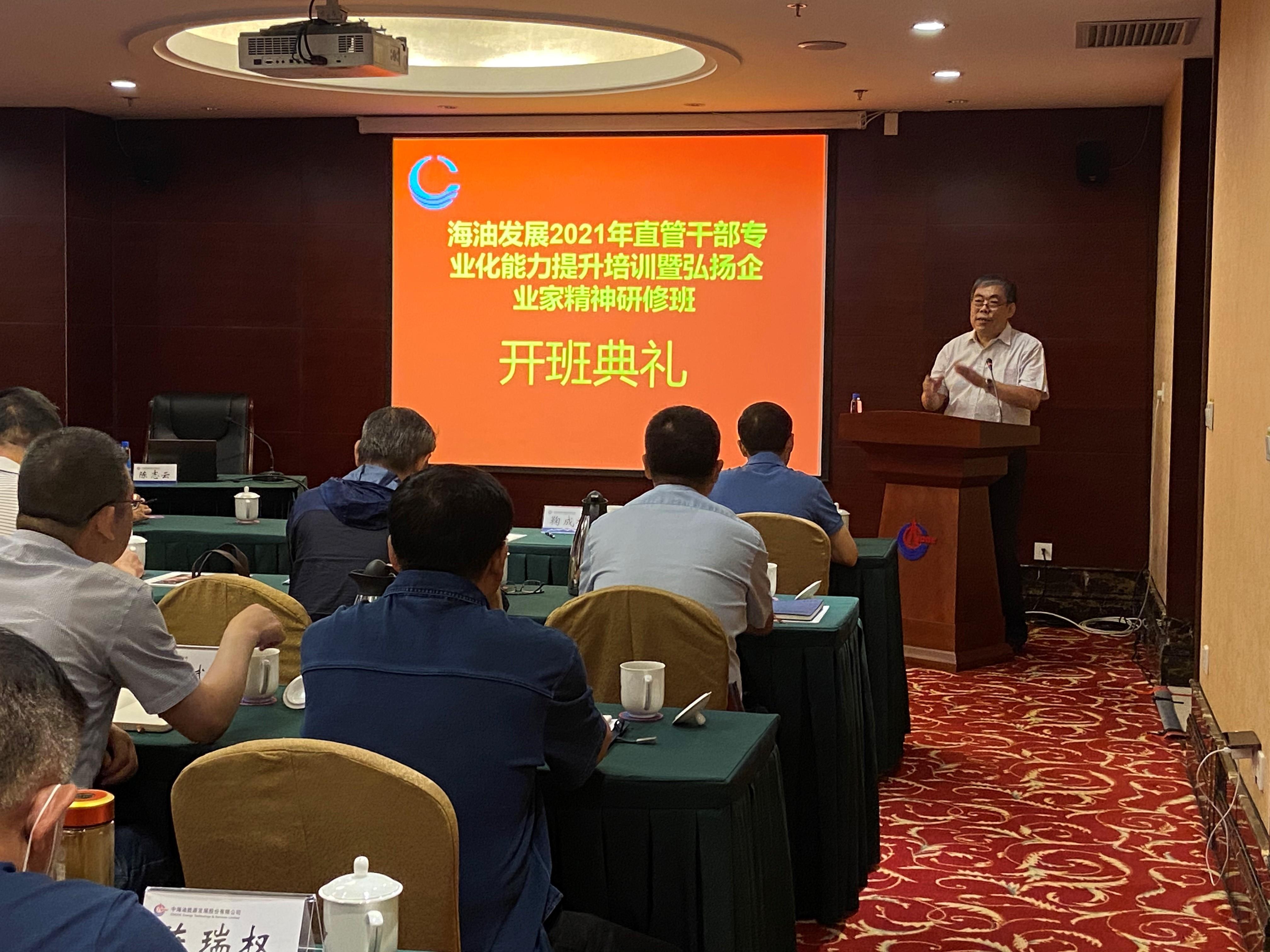 中海油集团直管干部培训班顺利举行