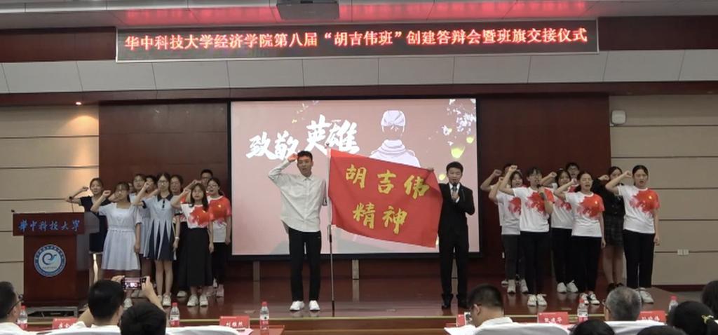 """经济学院第八届""""胡吉伟班""""创建答辩会暨班旗交接仪式举行"""