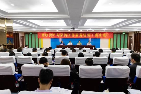 江苏省高校资产与采购工作业务培训会(南京班)在我校举行