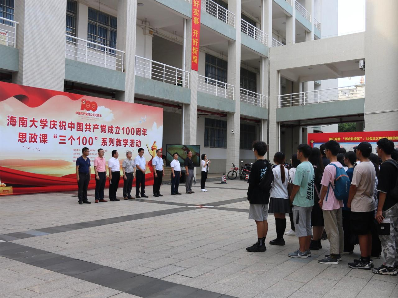 """海南大学思政课""""三个100""""系列教学活动启动"""