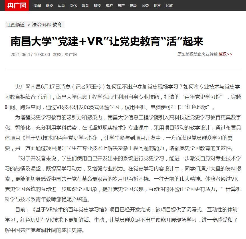 """【党史学习教育】央广网:南昌大学""""党建+VR""""让党史教育""""活"""