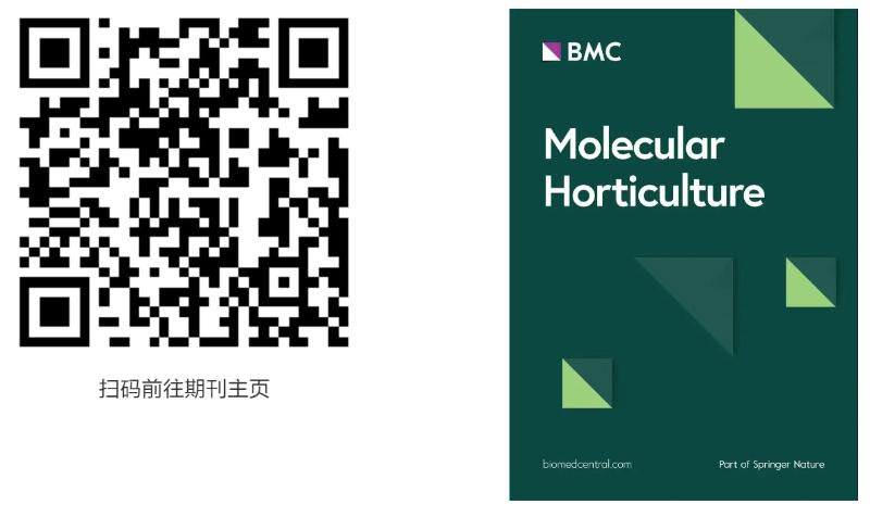 走近分子时代下的园艺学,MolecularHorticulture创刊号上线