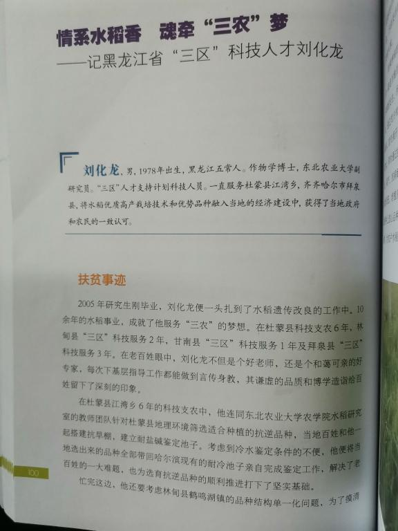 我校教师刘化龙的事迹入选《科技人员助力边远贫困地区边疆民族地区和革命老区脱贫攻坚典型事例汇编》