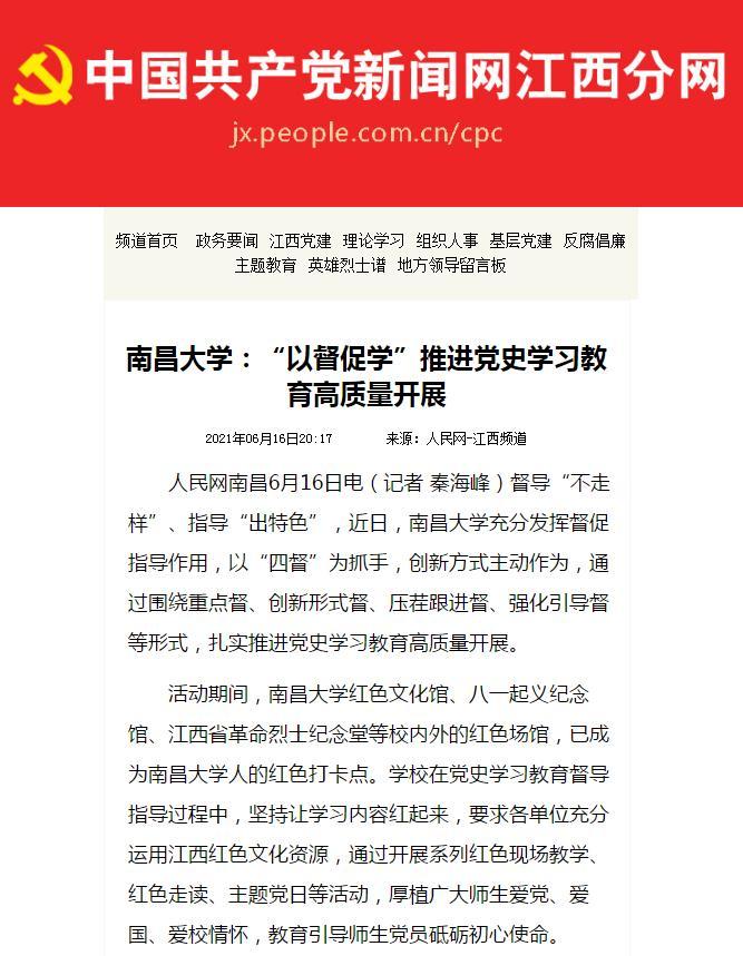 """【党史学习教育】人民网:南昌大学""""以督促学""""推进党史学习教育"""